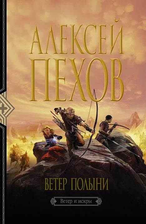 Алексей Пехов Ветер полыни