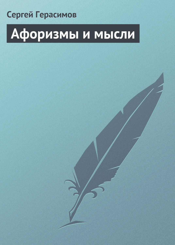 Сергей Герасимов Афоризмы и мысли сергей герасимов бабочка и мышь