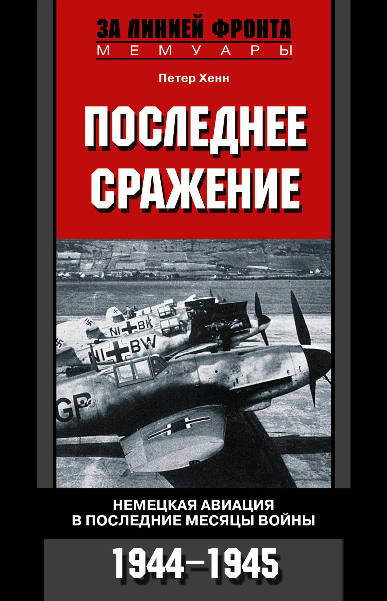 Последнее сражение. Немецкая авиация в последние месяцы войны. 1944-1945