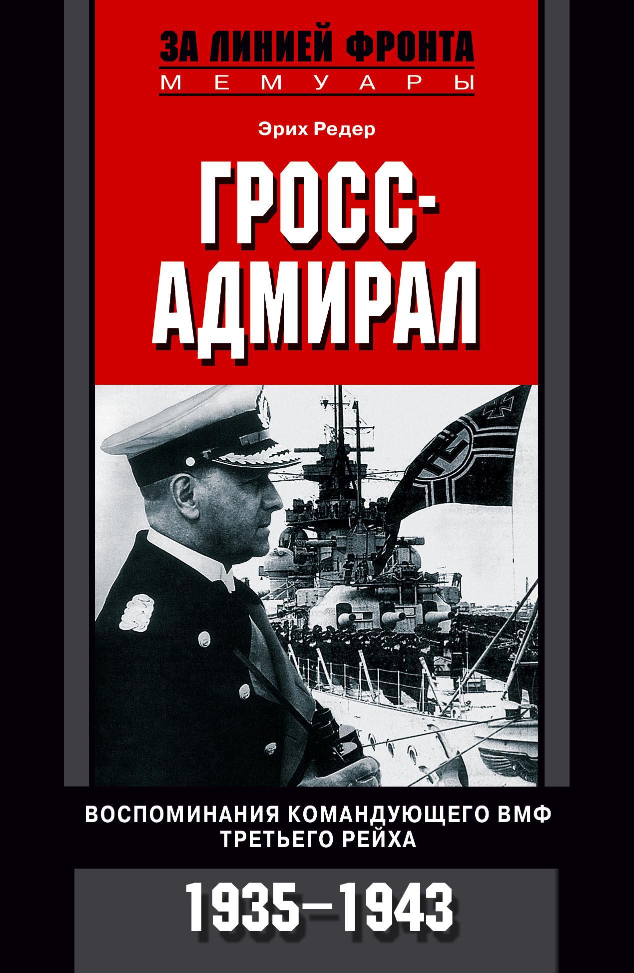 Эрих Редер Гросс-адмирал. Воспоминания командующего ВМФ Третьего рейха. 1935-1943 штатив monopod z07 5 bluetooth black for selfie