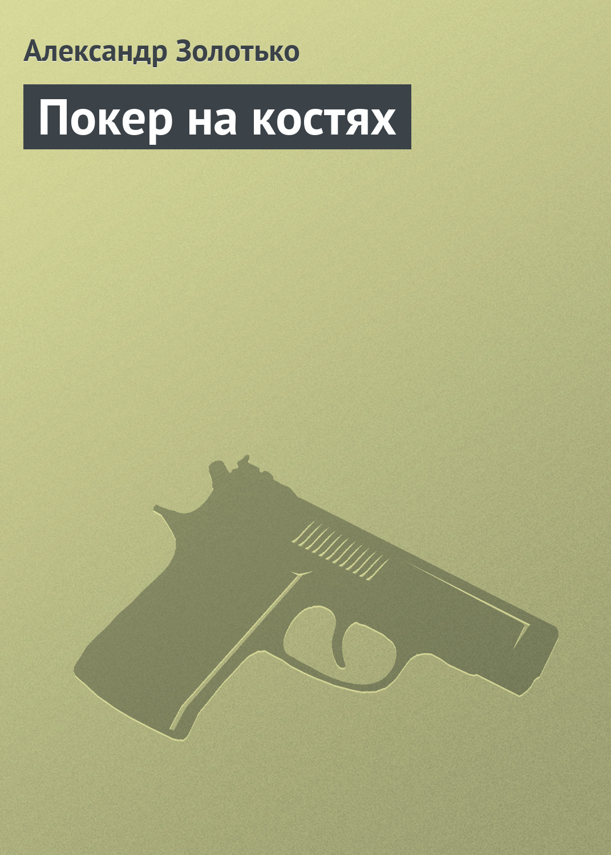 Александр Золотько Покер на костях александр золотько под кровью грязь