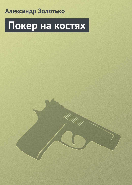 Александр Золотько Покер на костях