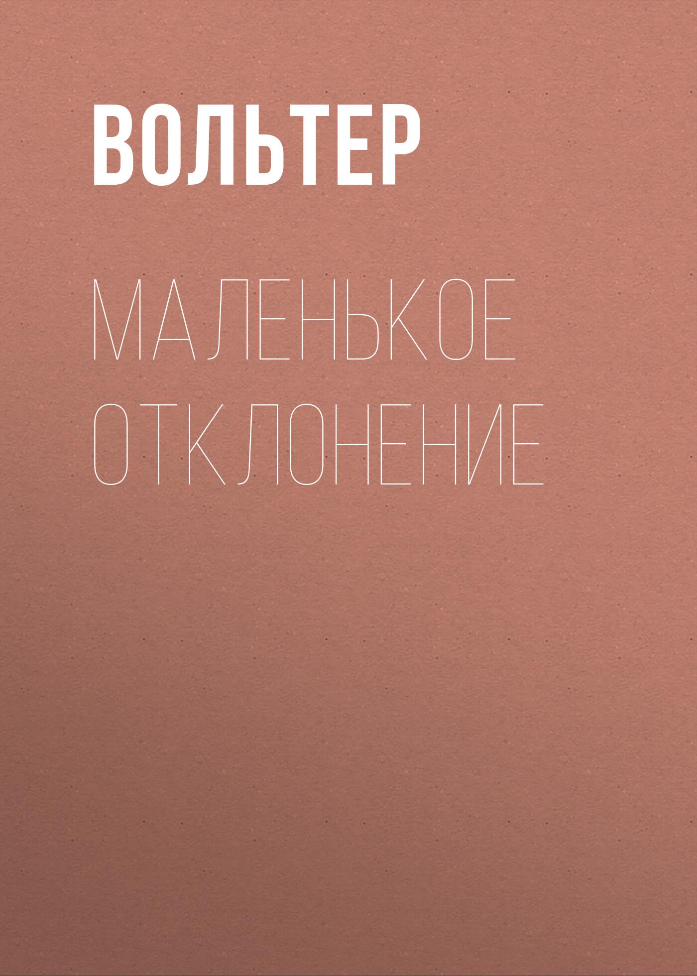 Вольтер Маленькое отклонение вольтер ф м золотые цитаты классиков литературы вольтер