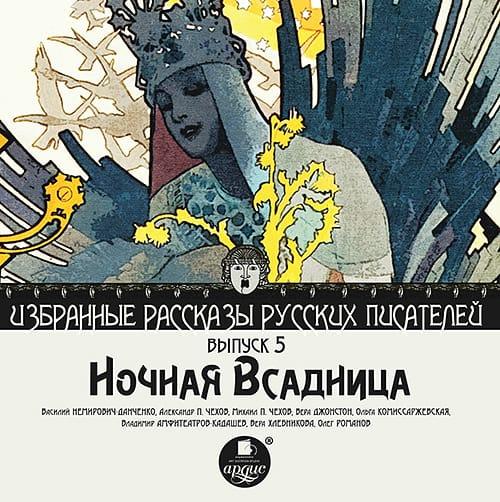 Коллектив авторов Ночная всадница (сборник)