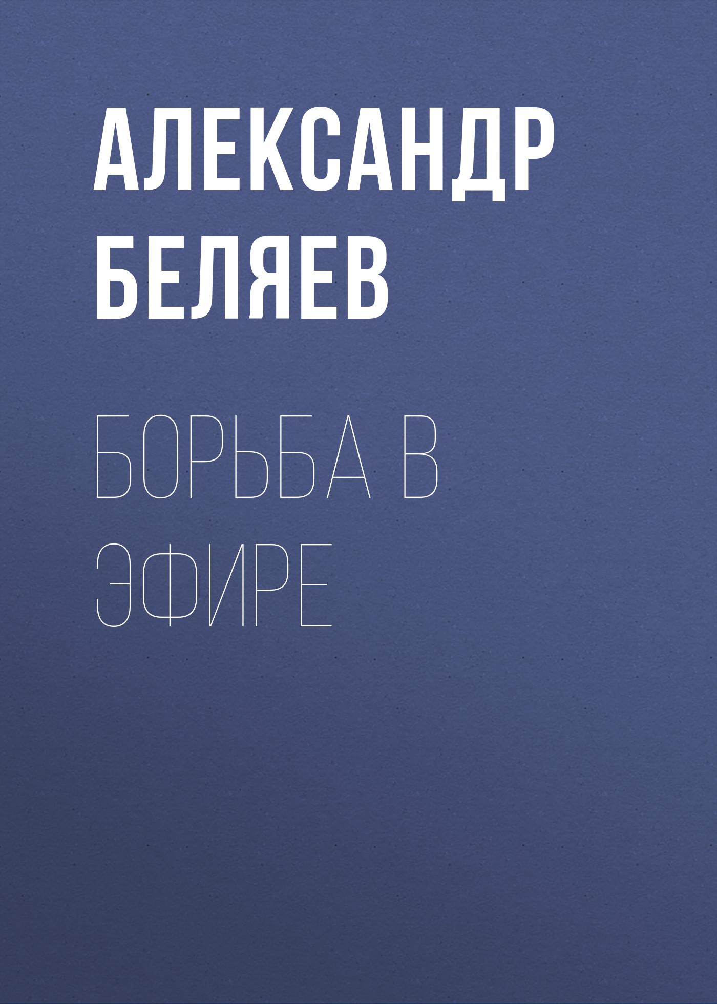 Александр Беляев Борьба в эфире