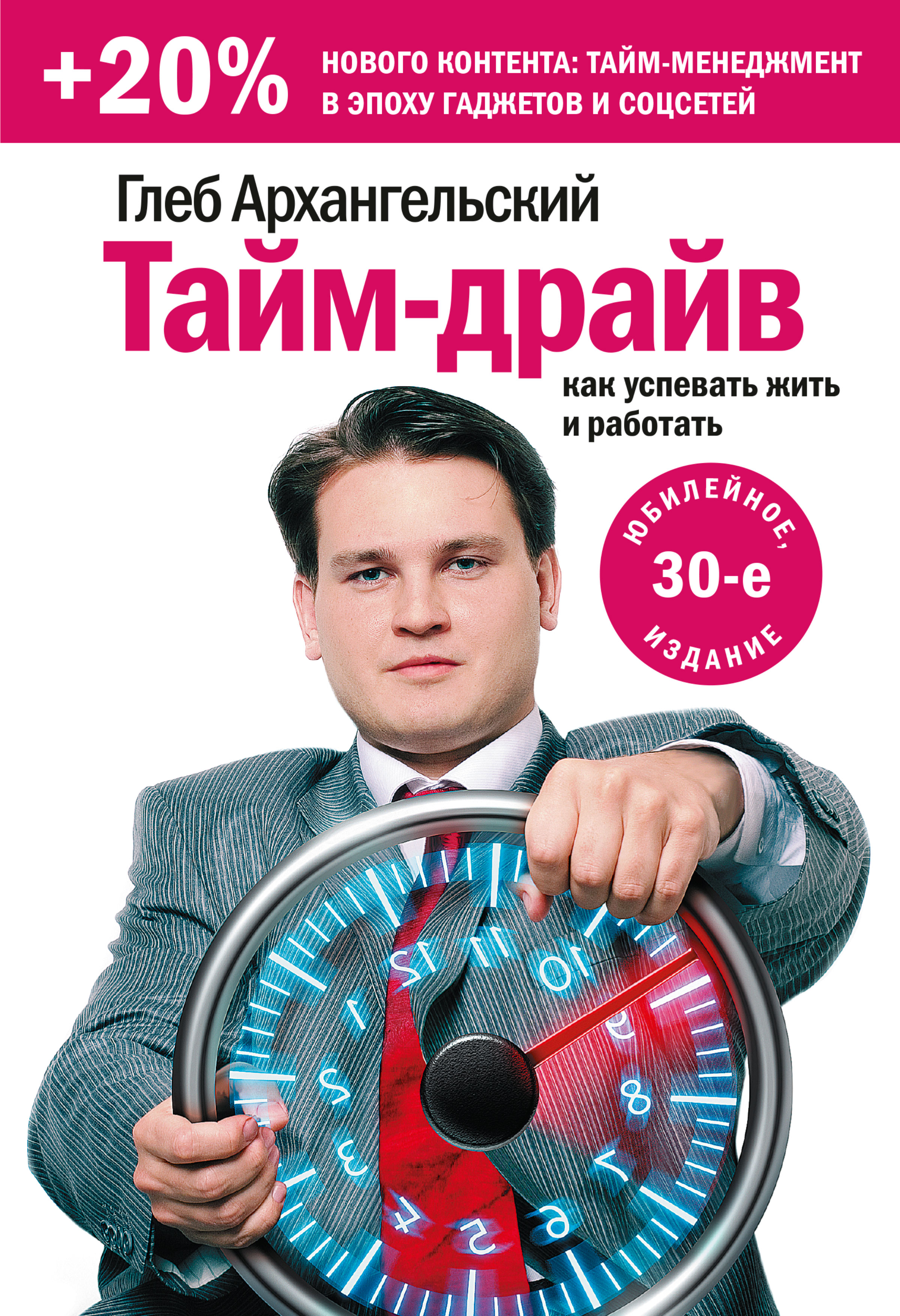 Глеб Архангельский Тайм-драйв