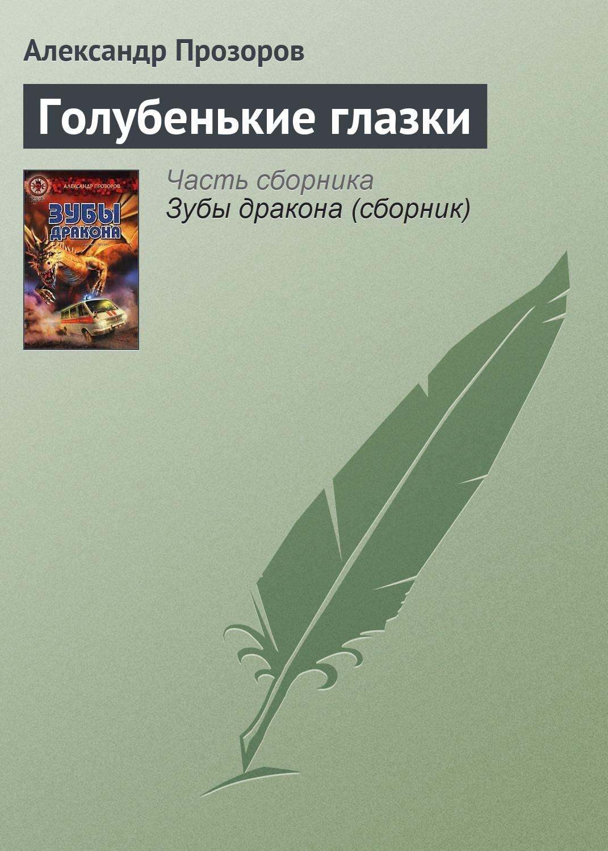 Александр Прозоров Голубенькие глазки