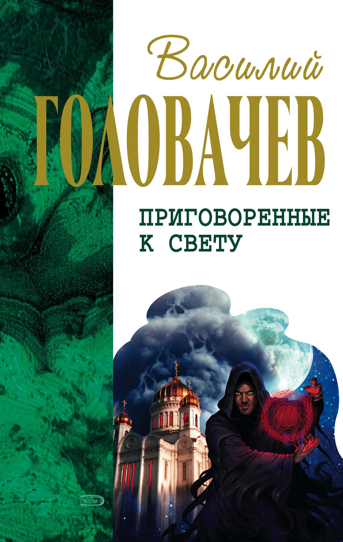 Василий Головачев Сидоров и время василий головачев век воли не видать