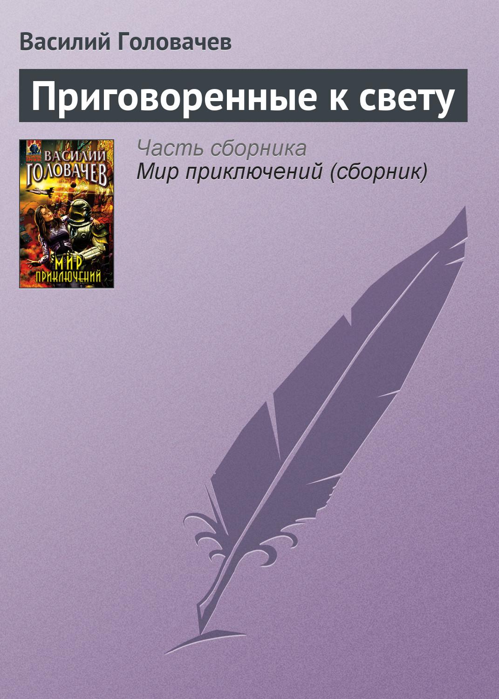 Василий Головачев Приговоренные к свету василий головачев сердце грозы