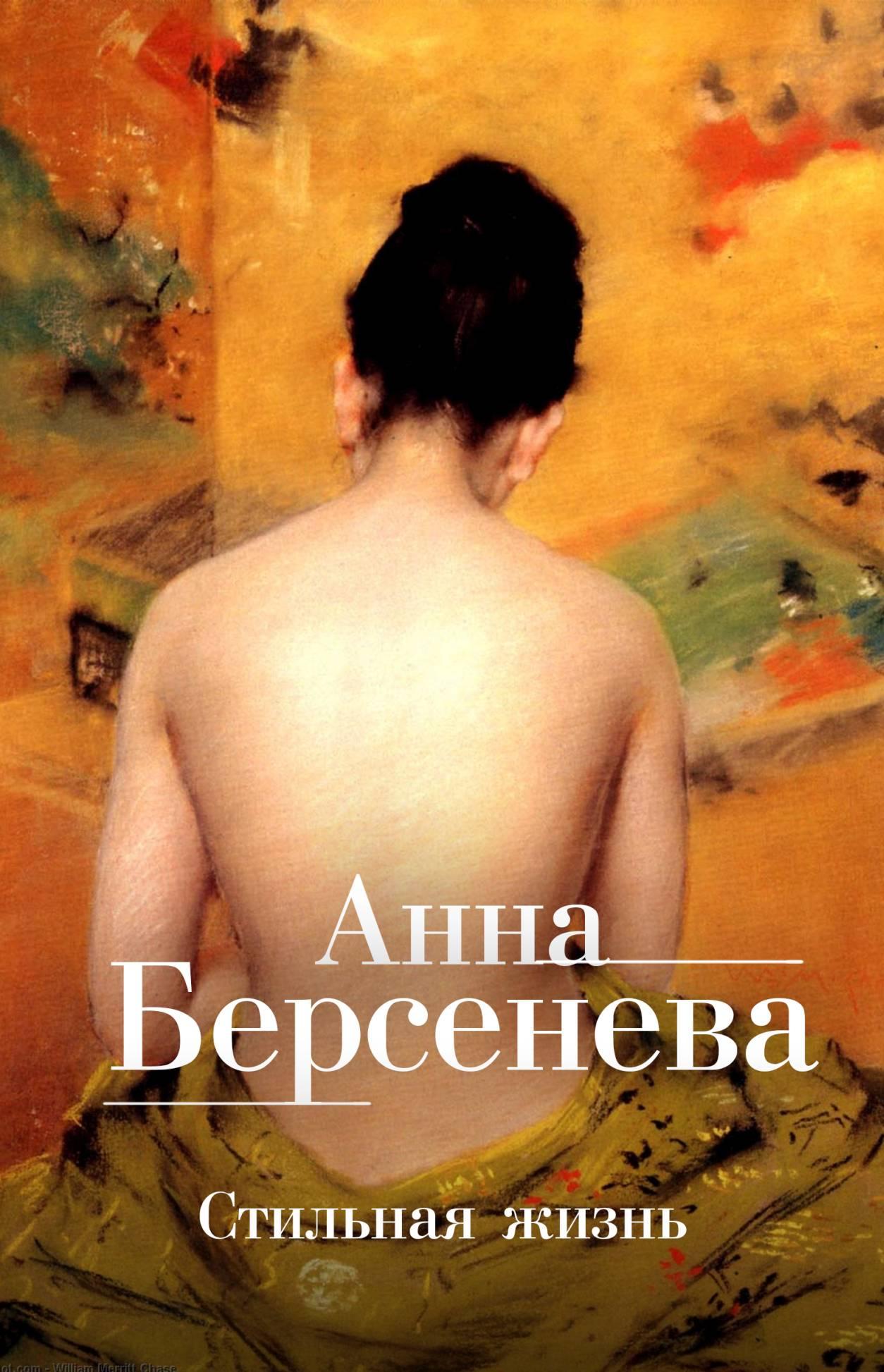 Анна Берсенева Стильная жизнь анна берсенева вангелия