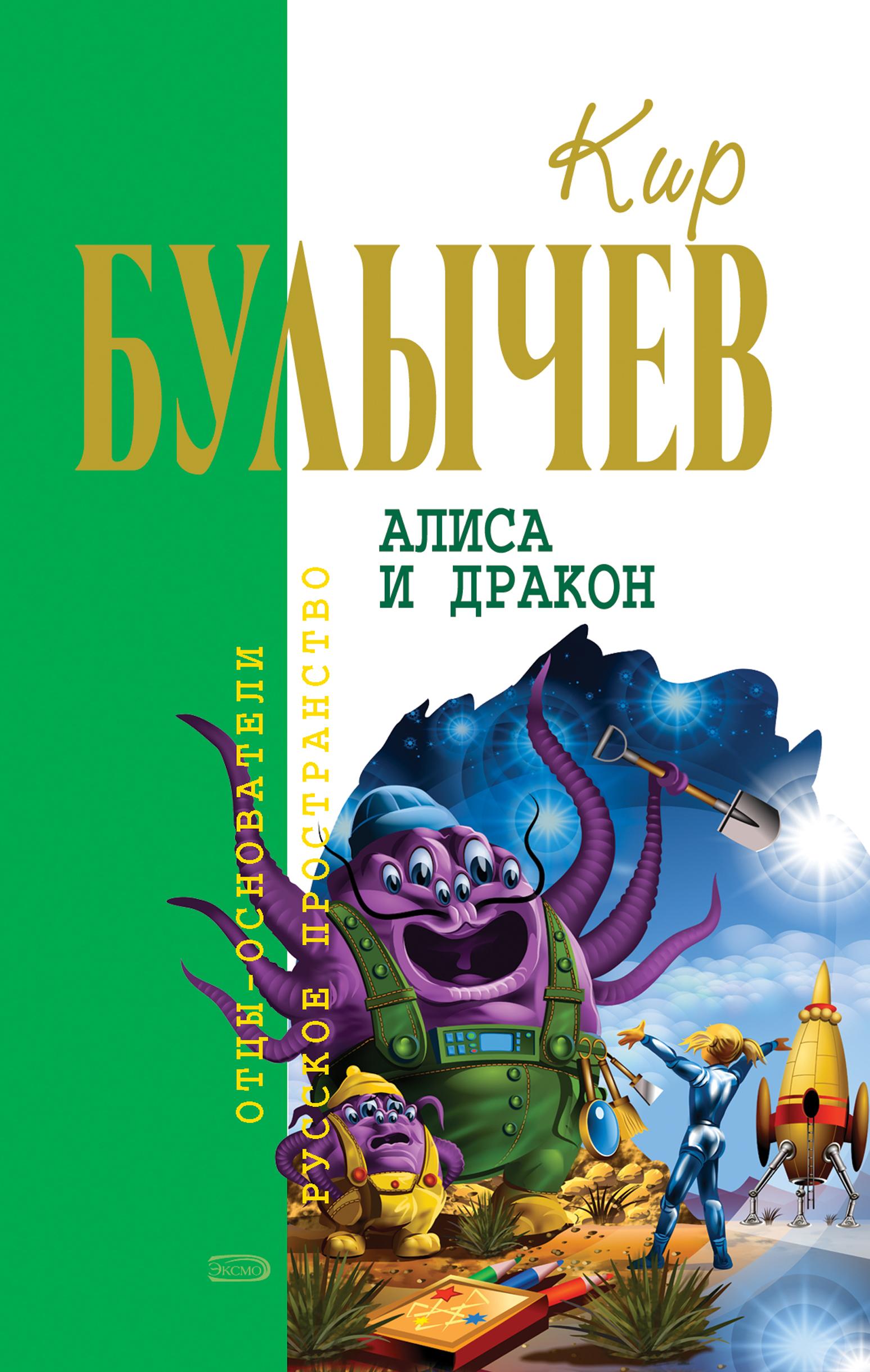 лучшая цена Кир Булычев Алиса и дракон (сборник)