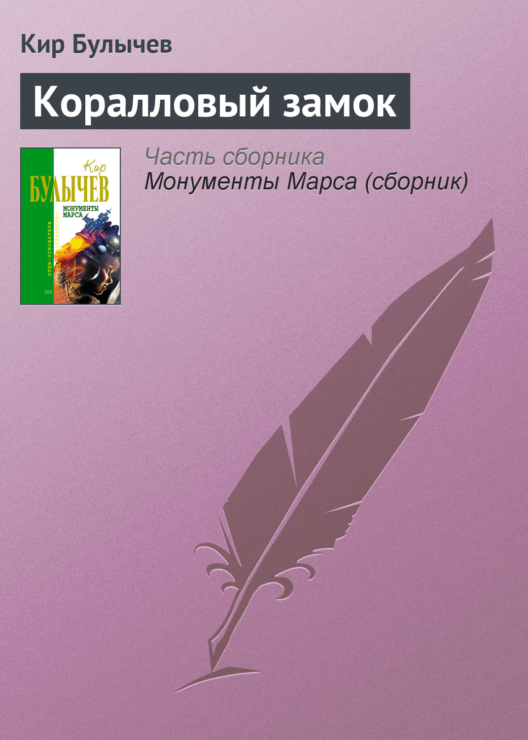 Кир Булычев Коралловый замок булычев к последняя война поселок