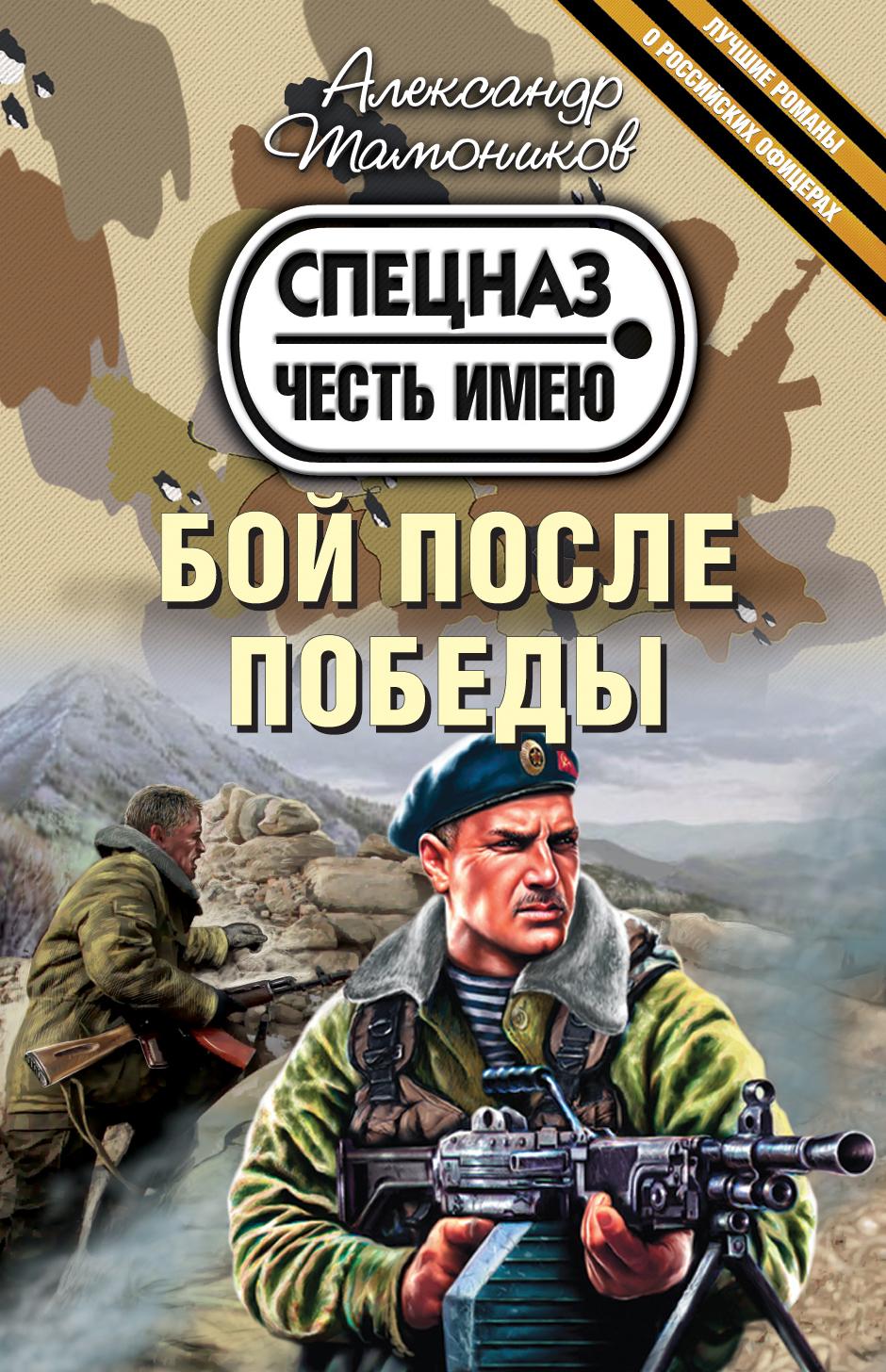 Александр Тамоников Бой после победы николай гуданец заложники