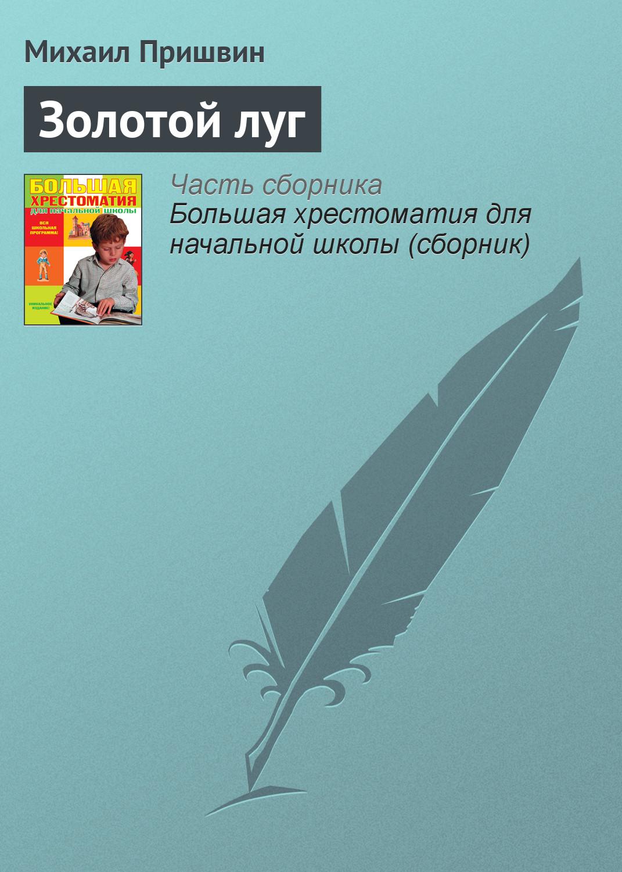 Михаил Пришвин Золотой луг цены онлайн