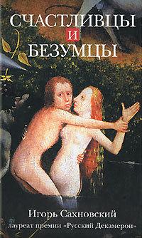 Игорь Сахновский Если бы я был Спесивцевым роуз б если бы бог был человеком