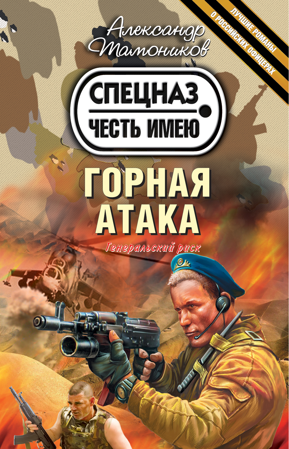 Александр Тамоников Горная атака цена