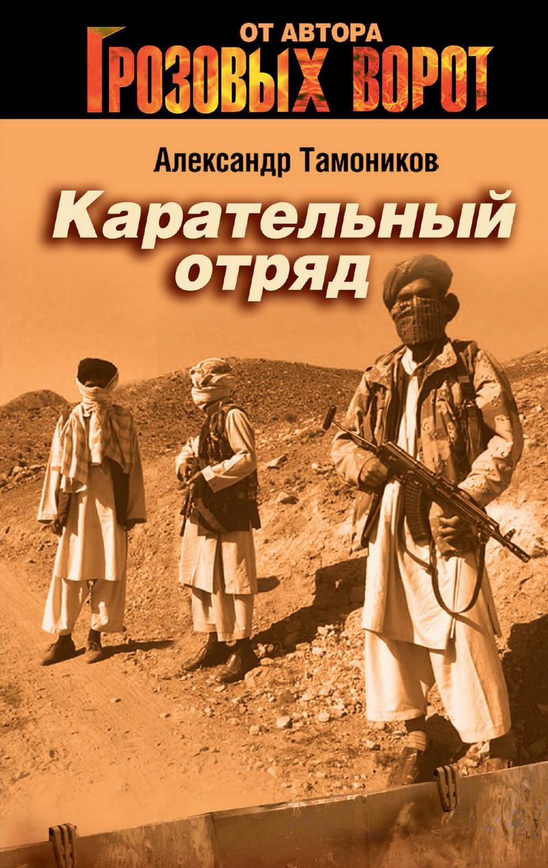 Александр Тамоников Карательный отряд цена