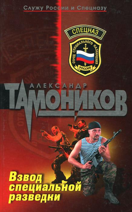 Александр Тамоников Взвод специальной разведки тарифный план