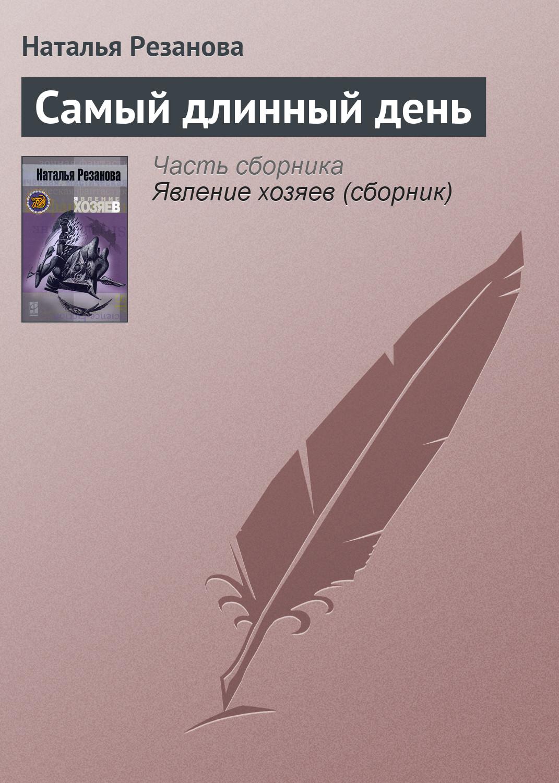 Наталья Резанова Самый длинный день дни и ночи