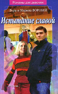 Испытание славой ( Вера и Марина Воробей  )