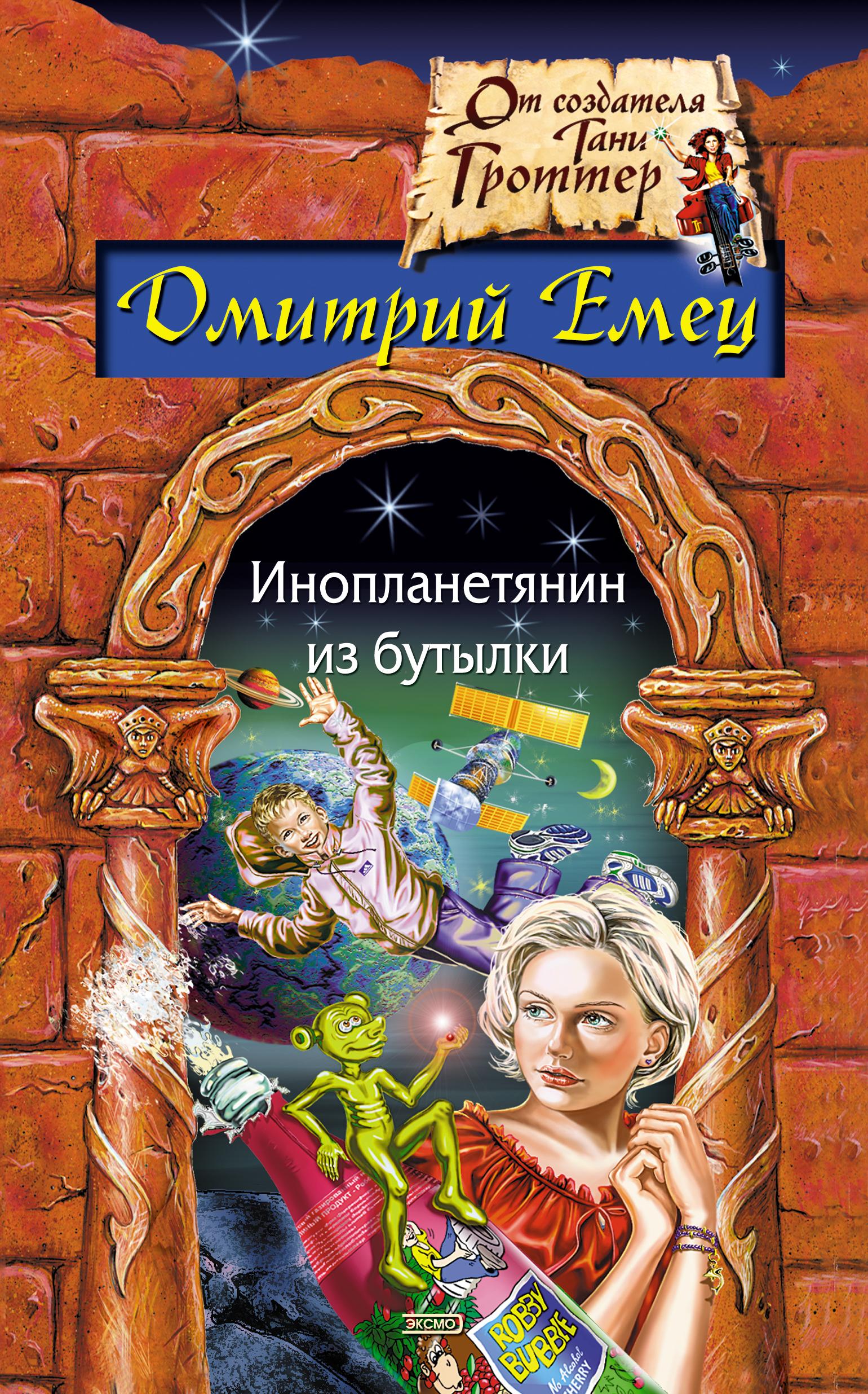 Дмитрий Емец С Новым годом, снеговик! дмитрий емец бунт пупсиков
