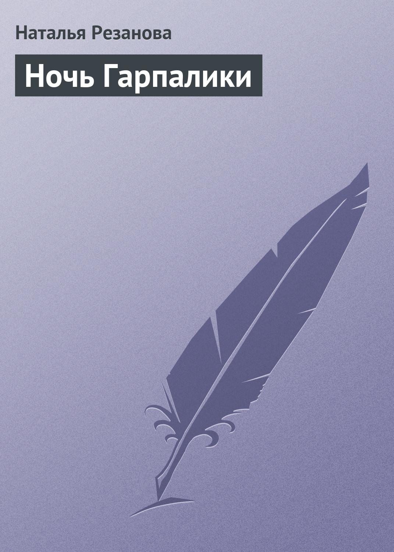 Наталья Резанова Ночь Гарпалики наталья резанова самый длинный день