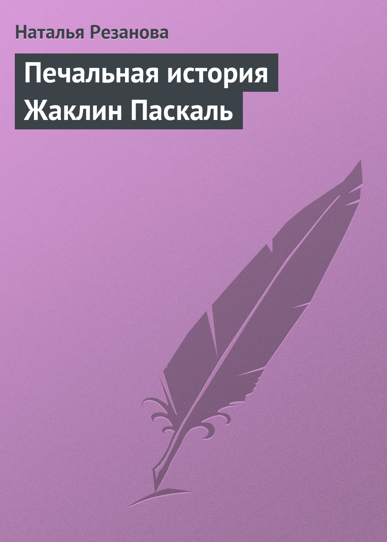 Наталья Резанова Печальная история Жаклин Паскаль стоимость