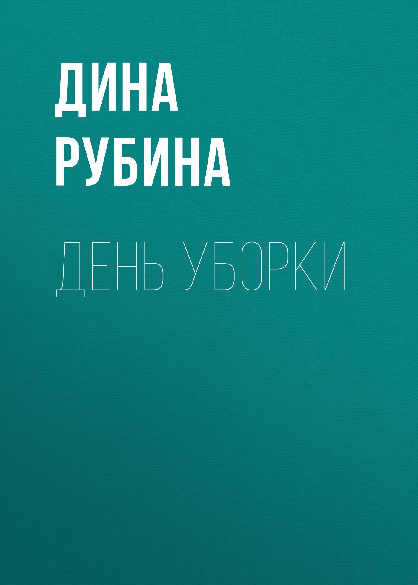 Дина Рубина День уборки дина рубина медная шкатулка сборник