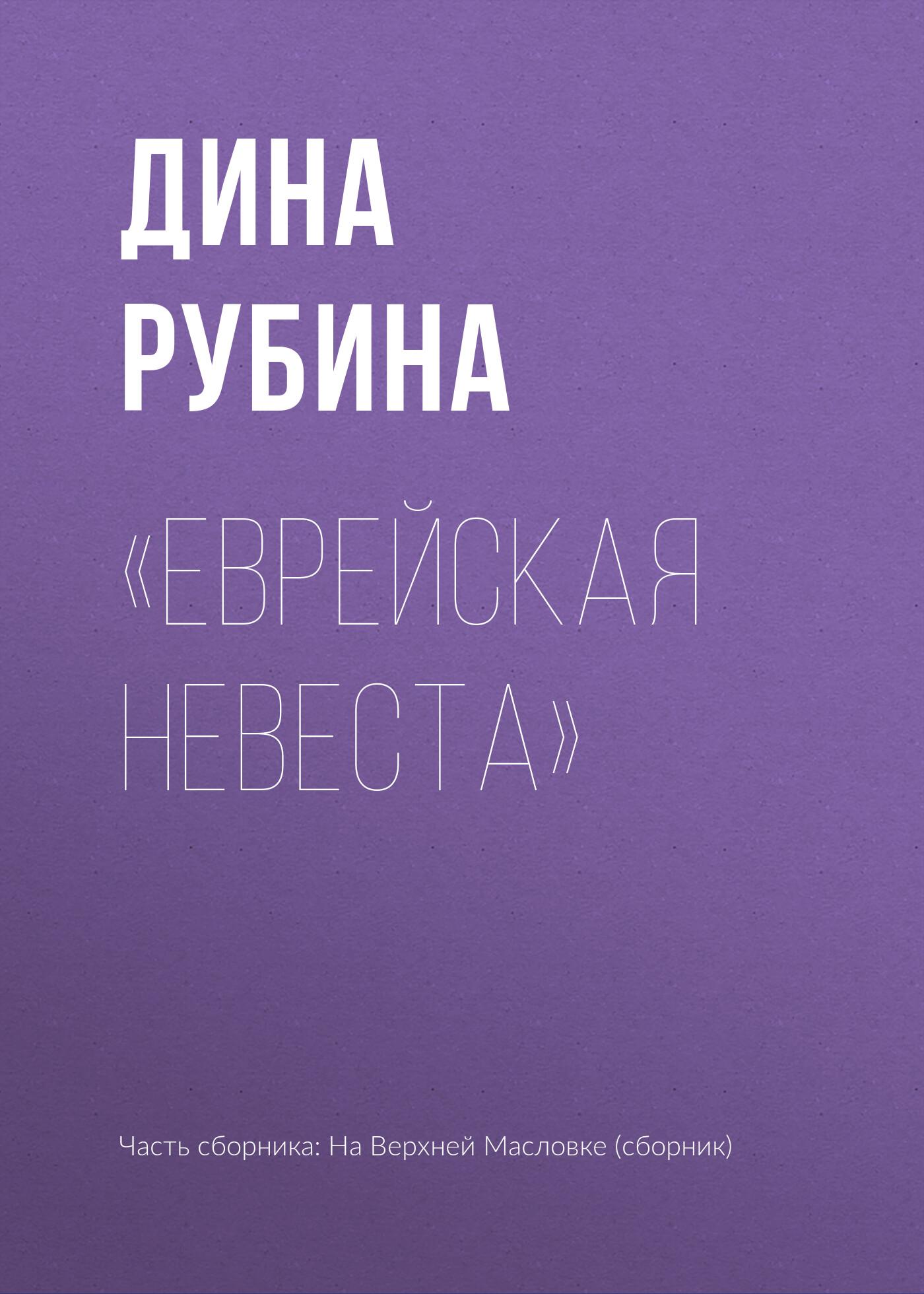 Дина Рубина «Еврейская невеста» рубина дина ильинична синдикат тв