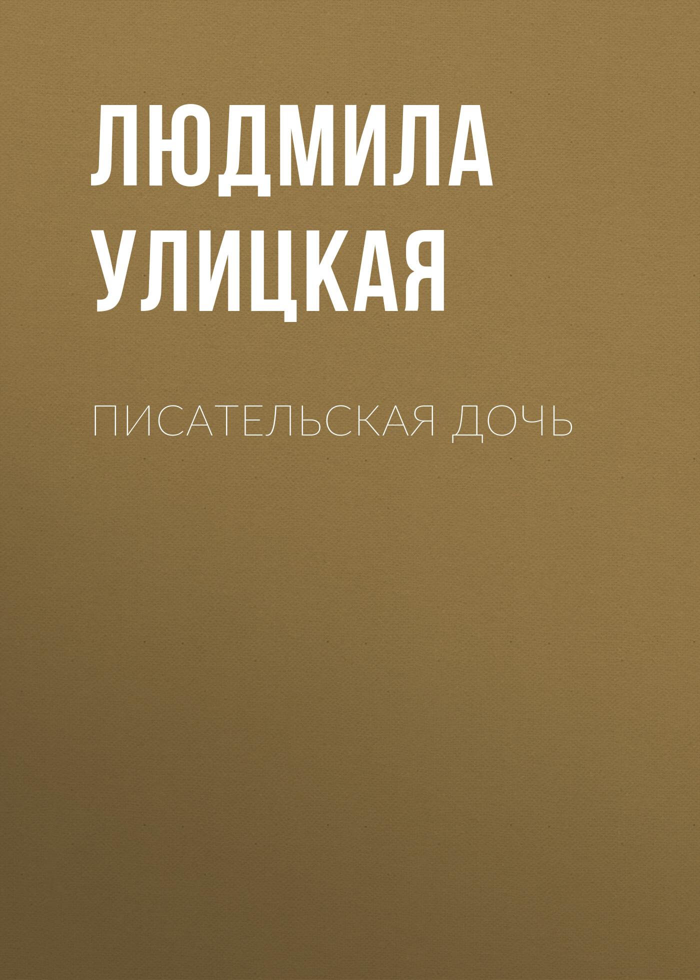 Людмила Улицкая Писательская дочь людмила улицкая далматинец