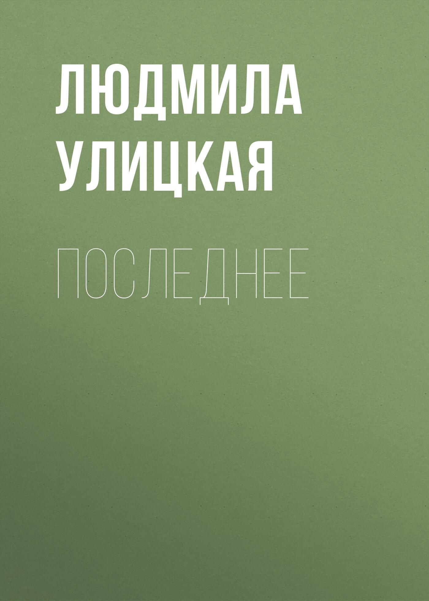 Людмила Улицкая Последнее