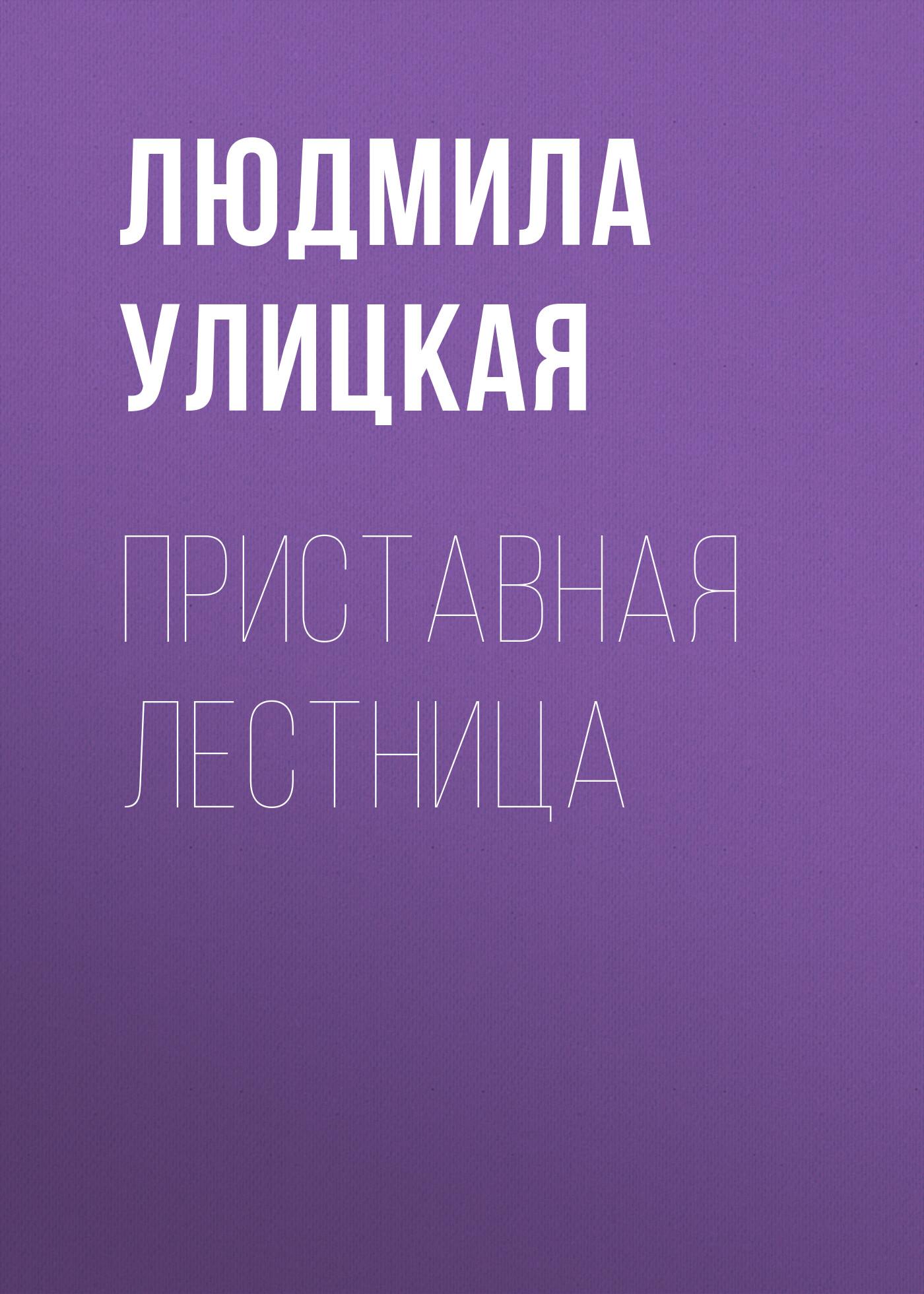 Людмила Улицкая Приставная лестница улицкая л казус кукоцкого
