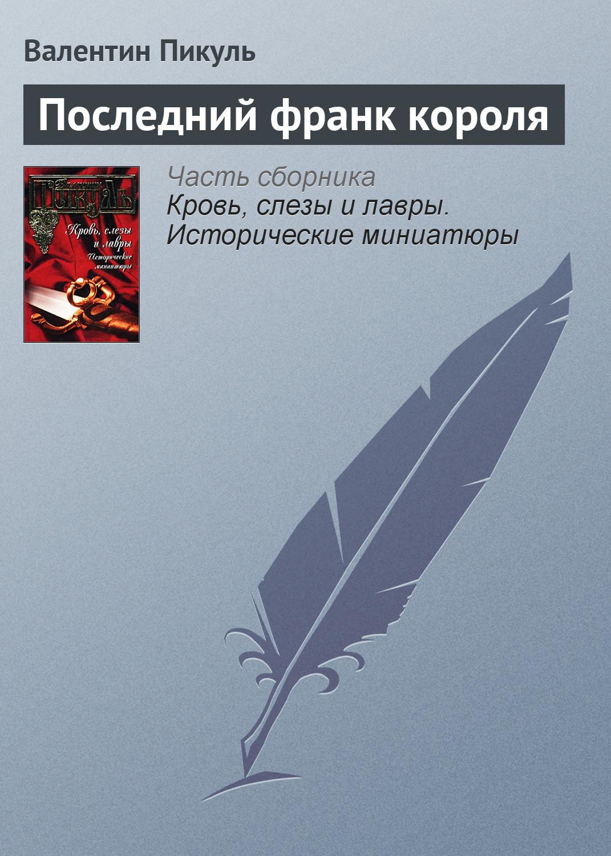 цены Валентин Пикуль Последний франк короля
