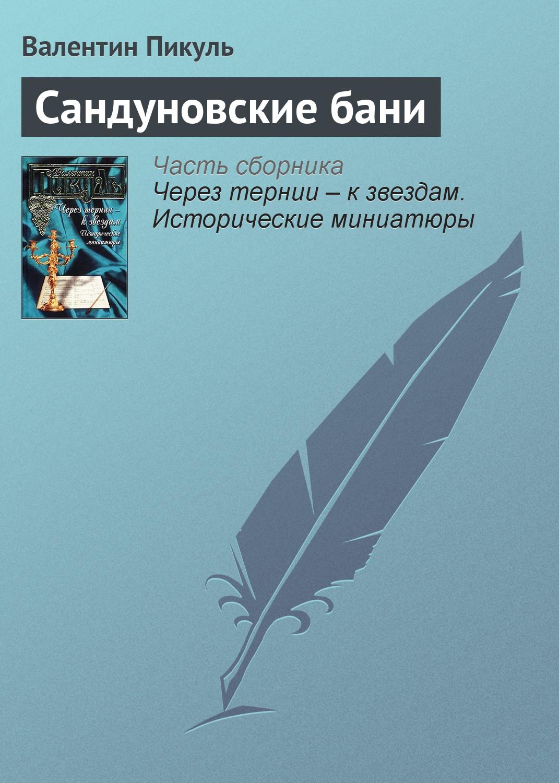 Валентин Пикуль Сандуновские бани бани