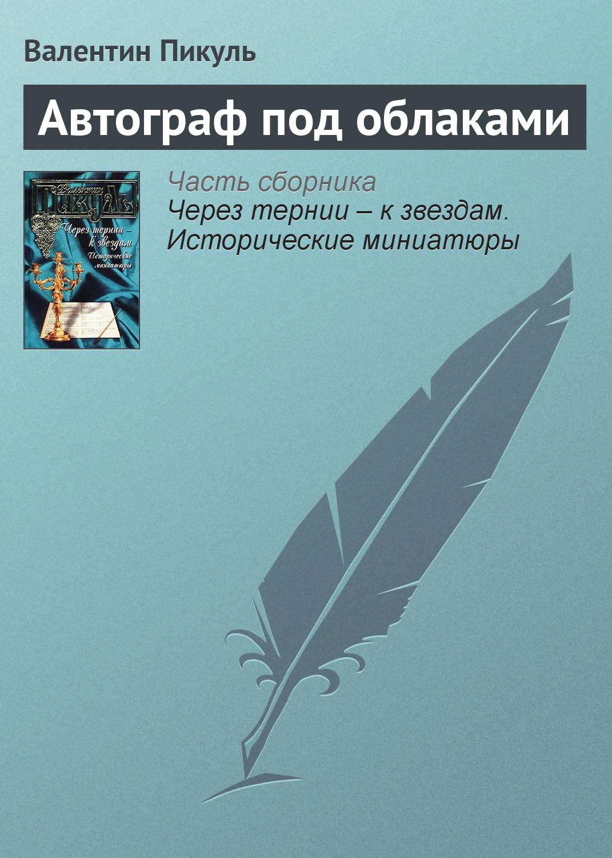 Автограф под облаками ( Валентин Пикуль  )