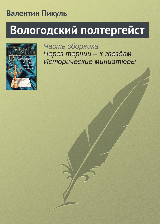 Вологодский полтергейст ( Валентин Пикуль  )
