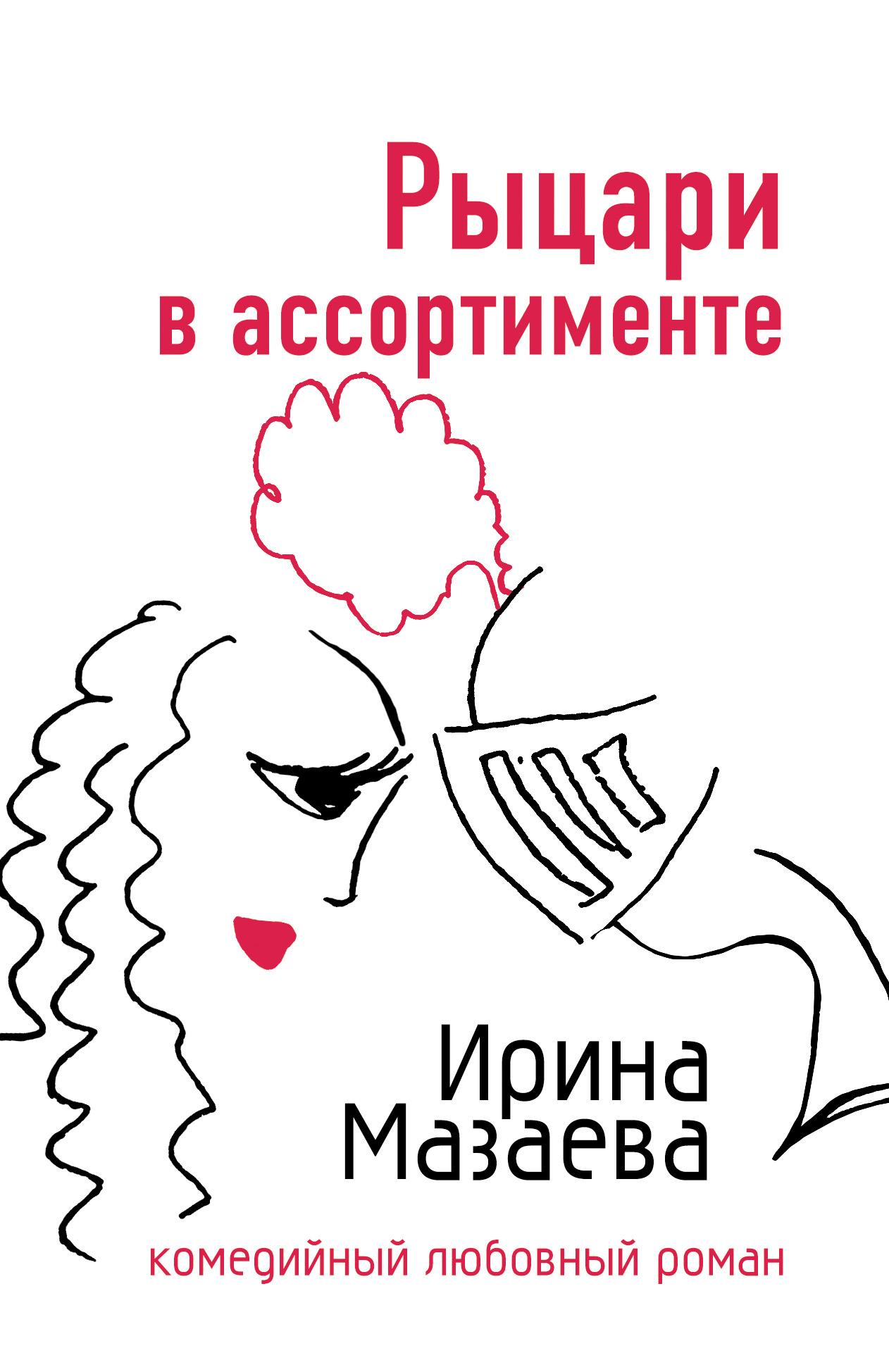 Ирина Мазаева Рыцари в ассортименте титбит лакомство ухо баранье xl для собак titbit dent 1 шт
