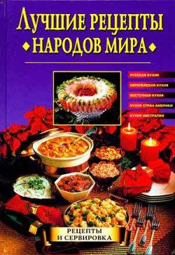 Отсутствует Лучшие рецепты народов мира цена и фото