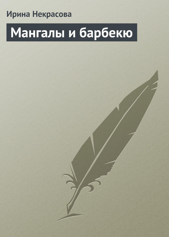 Ирина Некрасова Мангалы и барбекю цена и фото