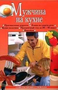 Анастасия Красичкова Мужчина на кухне