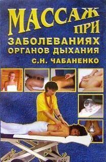 Снежана Чабаненко Массаж при заболеваниях органов дыхания ахмедов в а диагноз при заболеваниях внутренних органов