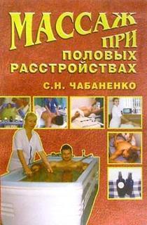 Снежана Чабаненко Массаж при половых расстройствах препараты для лечения грибка стопы цены