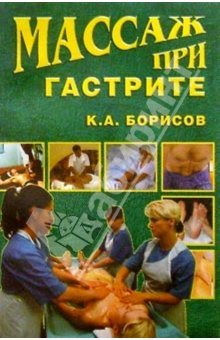 Кирилл Борисов Массаж при гастрите гастрит