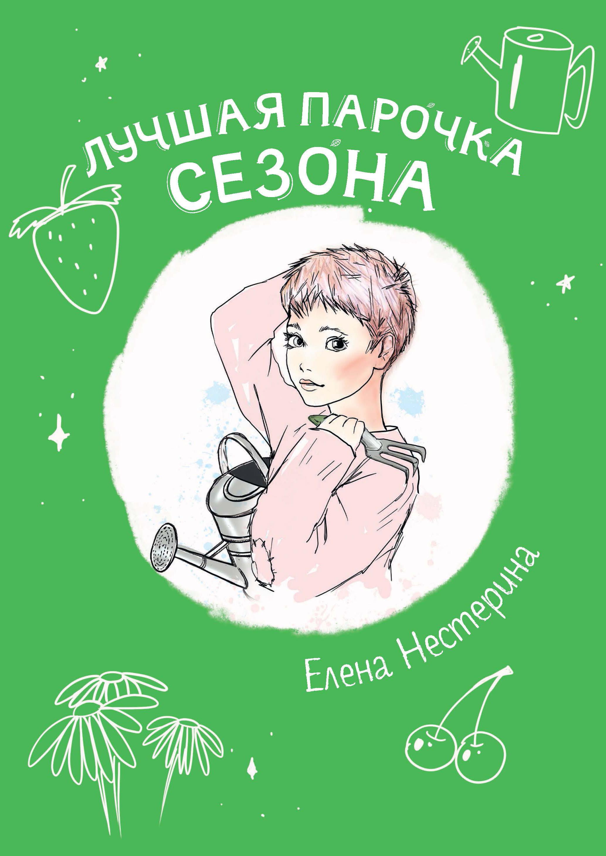 Лучшая парочка сезона ( Елена Нестерина  )