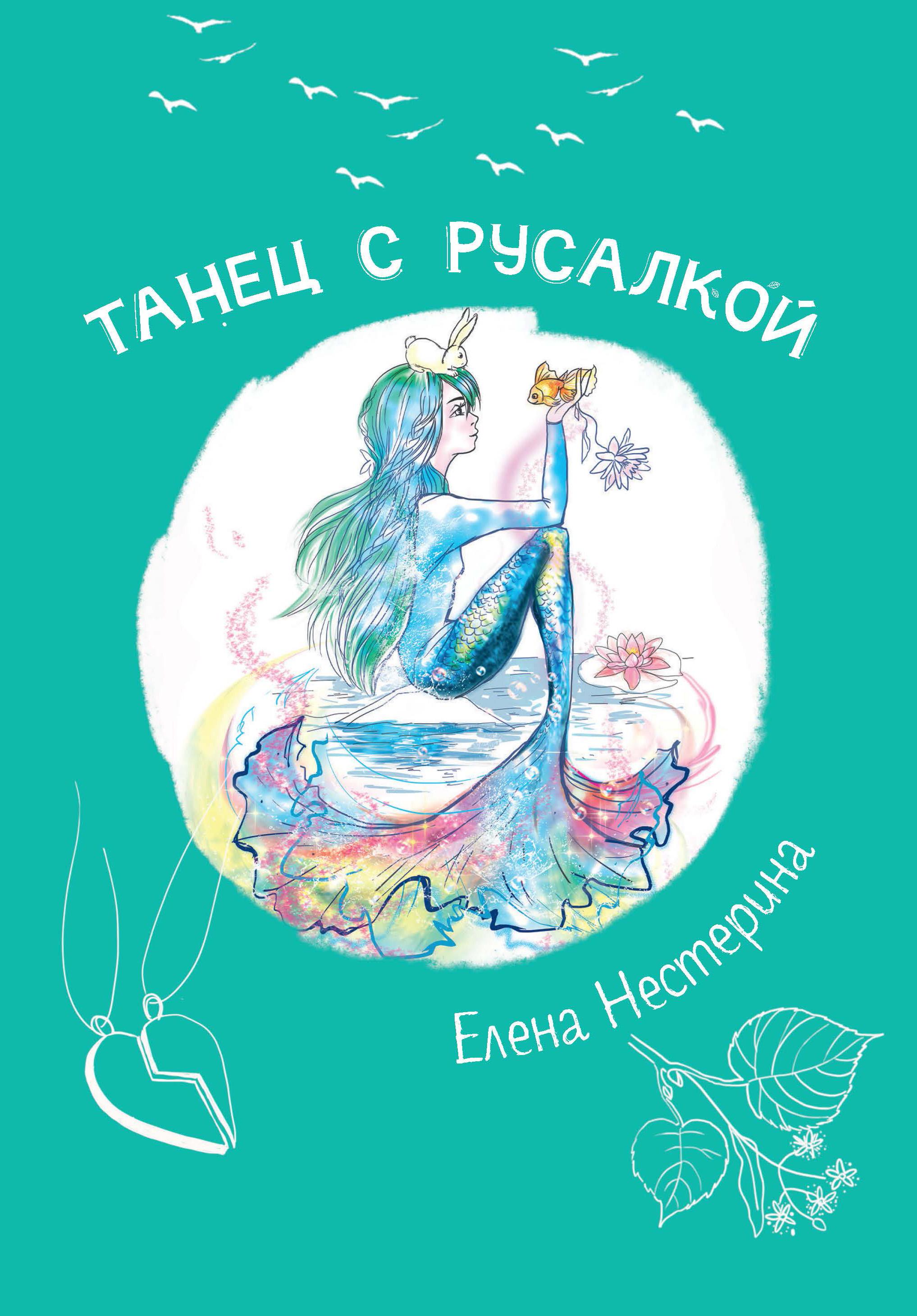 Танец с русалкой ( Елена Нестерина  )