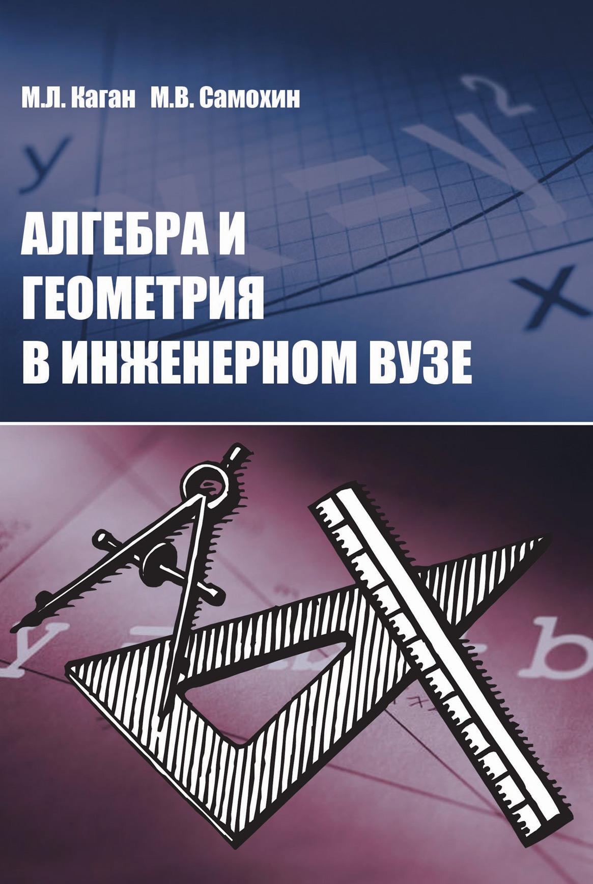М. Л. Каган Алгебра и геометрия в инженерном вузе антонов в лагунова м лобкова н и др линейная алгебра и аналитическая геометрия опорный конспект