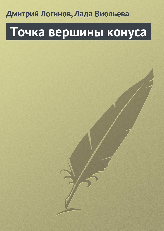 Точка вершины конуса. Дмитрий Логинов