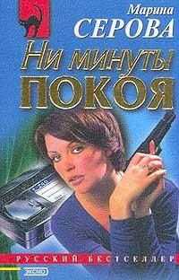 Марина Серова Крайняя мера марина серова профессиональная интуиция