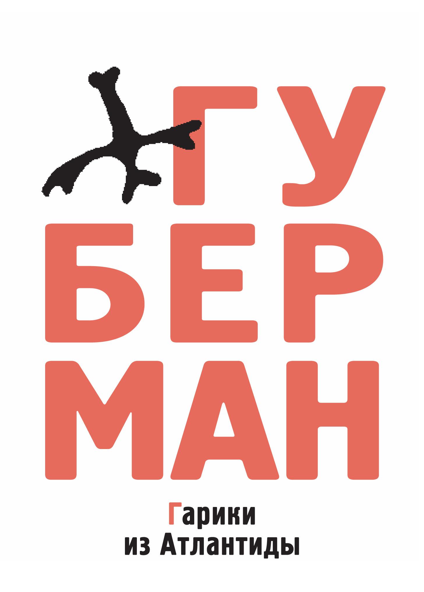 Игорь Губерман Гарики из Атлантиды (сборник) игорь губерман закатные гарики сборник