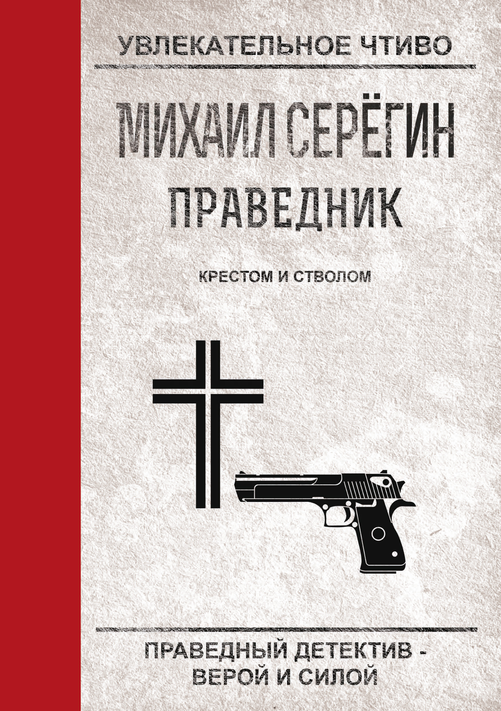 Михаил Серегин Крестом и стволом цена и фото